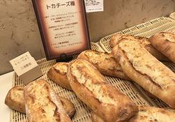 スタッフのおすすめパンブログ第107弾 「東京本店のトカチーズバゲット」