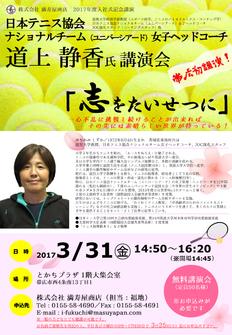 満寿屋商店は2017年3月31日に入社式を行います。 入社式に際しまして、 日本テニス協会ナショナルチーム(ユニバーシアード)女子ヘッドコーチ 道上 静香様 をお迎えして、講演を行って頂くこ...