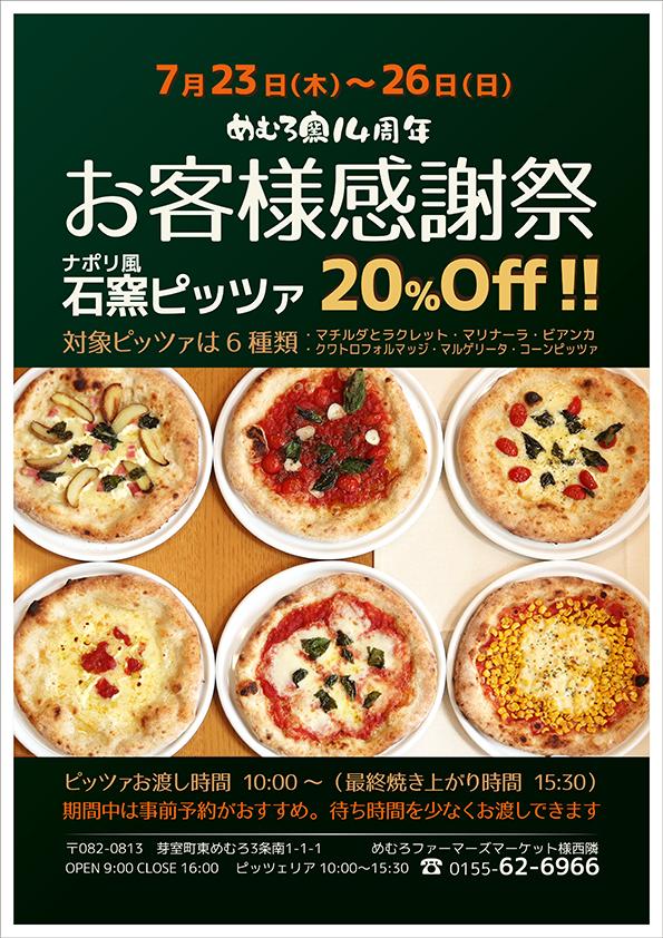 お陰様で「ますやパン めむろ窯」はこの度14周年を迎えました。 感謝の気持ちを込めて、7月26日まで6種のピザが20%オフの感謝祭を実施中。 ご利用はご予約がおススメです。 詳しくは ます...