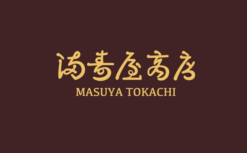 いつも満寿屋商店をご利用いただき誠にありがとうございます。 この度オンラインショップにて「麦音セット「満寿屋東京セット」の販売をスタートさせました。  満寿屋オンラインショップ ...