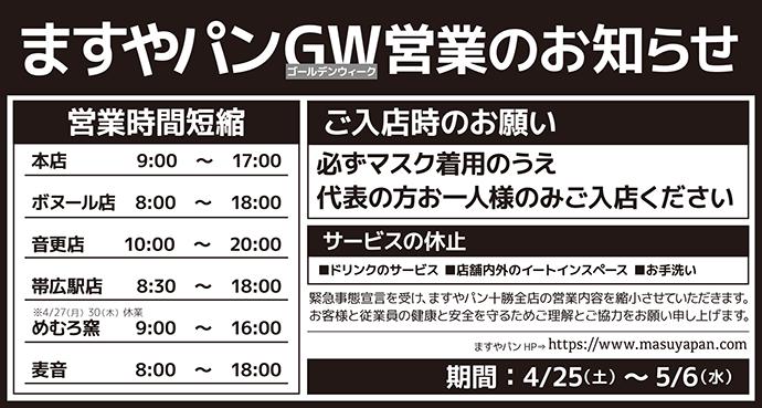 勝毎4月GW営業のお知らせ3.png