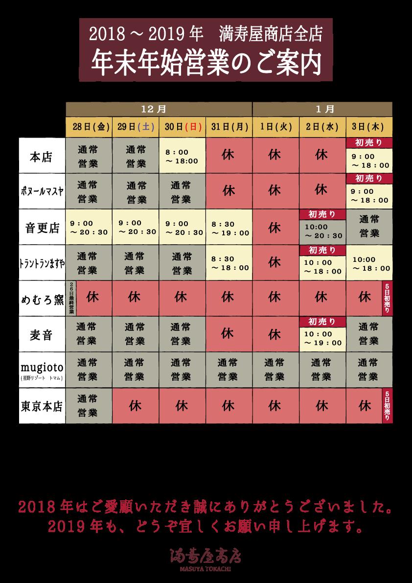 年末年始営業カレンダー2018-2019.png
