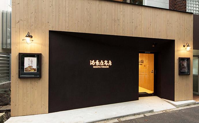 東京本店臨時休業のお知らせ 4月6日(月)~12日(日)の期間 改装工事により東京本店を臨時休業させて頂きます。 お客様にはご不便をお掛け致しますが、何卒ご理解下さいます様宜しくお願い申し上...