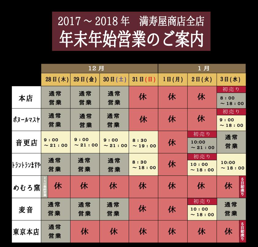 年末年始営業カレンダー(修正).png