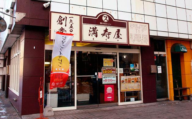 満寿屋商店本店にて 毎月15日に行われていたイベント「思いやりデー」が、 8月より日程変更となりますのでお知らせ致します。  8月…&hellip...