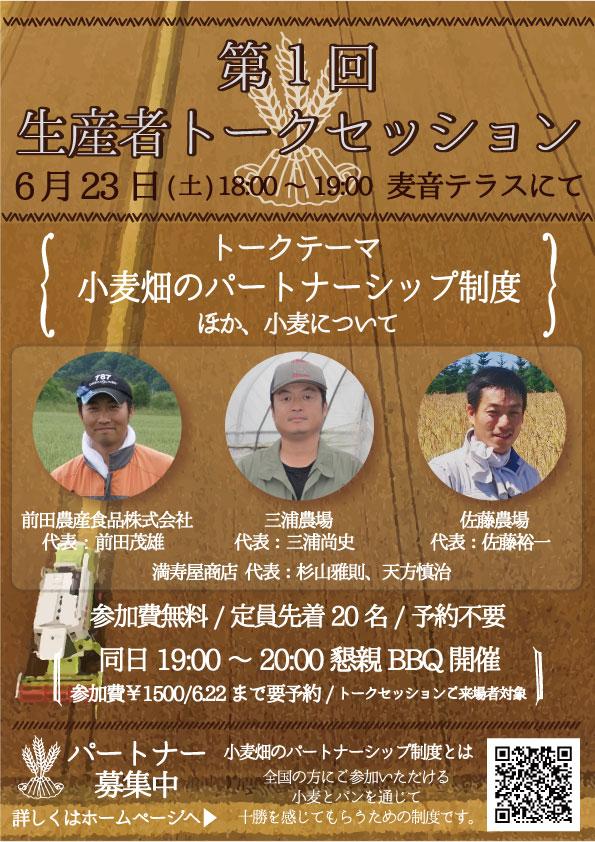 第一回生産者トークセッションポスター.jpg