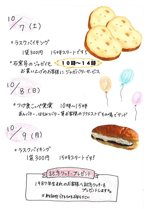 30周年祭(ウラ)1.jpg