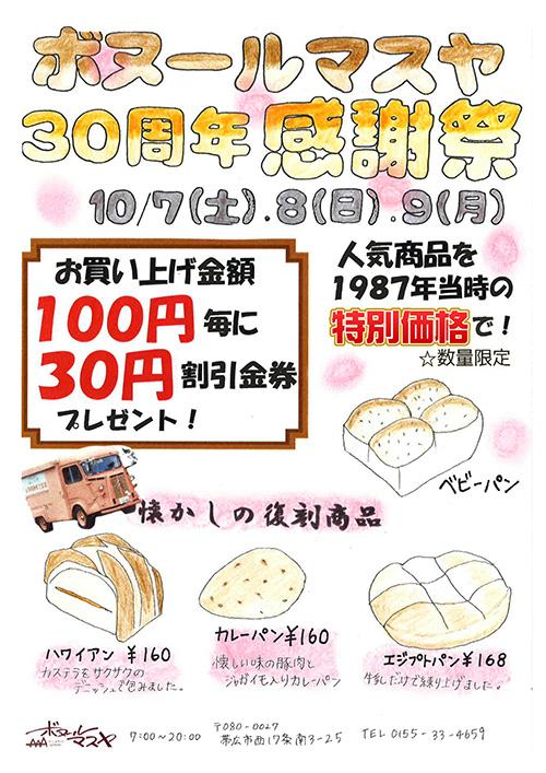 30周年祭(オモテ)1.jpg