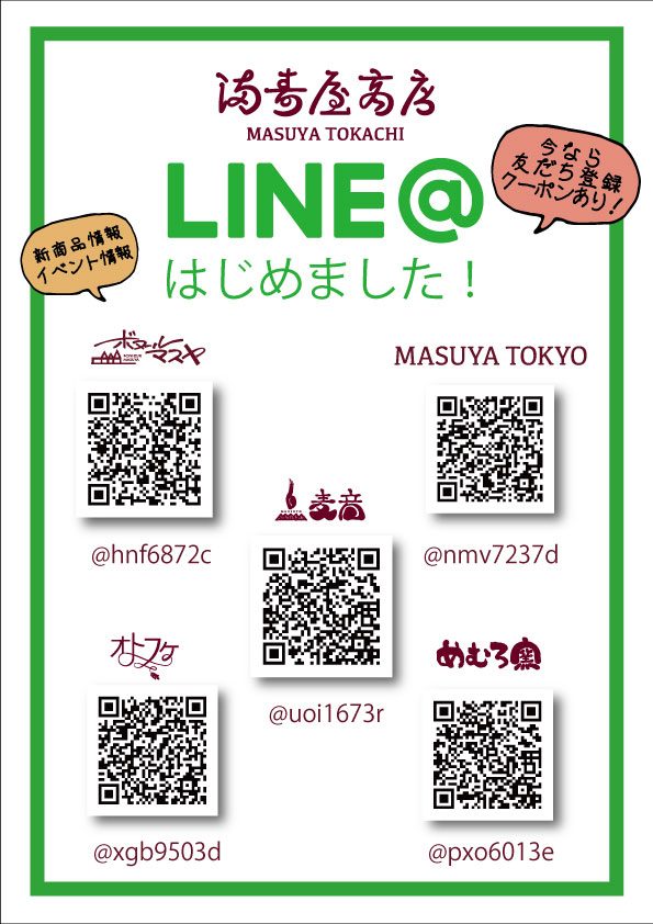 5店舗LINE登録ポスター.jpg