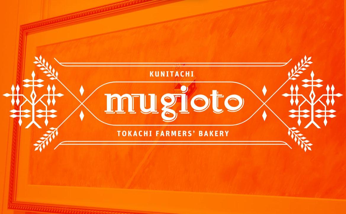 誠に勝手ながら、2020年3月31日(火)をもちまして、東京都国立市にございます十勝ファーマーズベーカリーmugiotoは閉店致しました。 皆様のご支援に心より感謝申し上げますとともに、皆様と国...